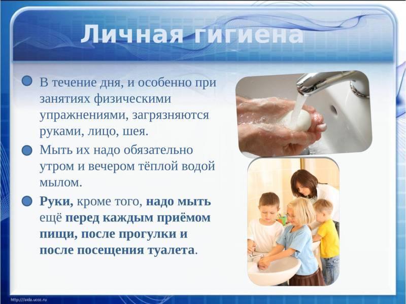 Правила гигиены детей и подростков