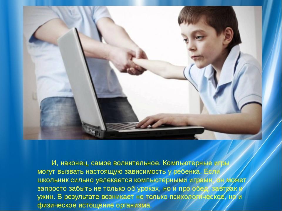 Интернет-зависимость у детей: причины, признаки и способы преодоления