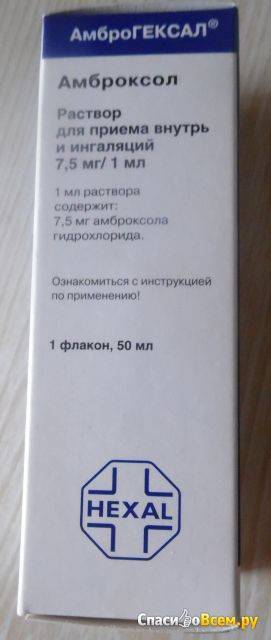 Правила применения амброксола для ингаляций