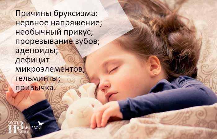 Ребенок скрипит зубами во сне: причины и лечение бруксизма с доктором комаровским