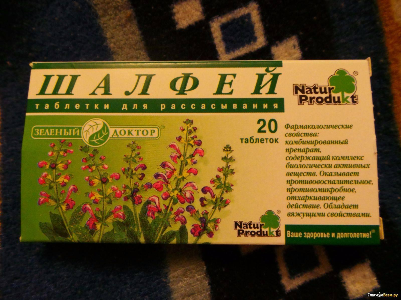 Таблетки шалфей от горла при беременности     лечение простуды