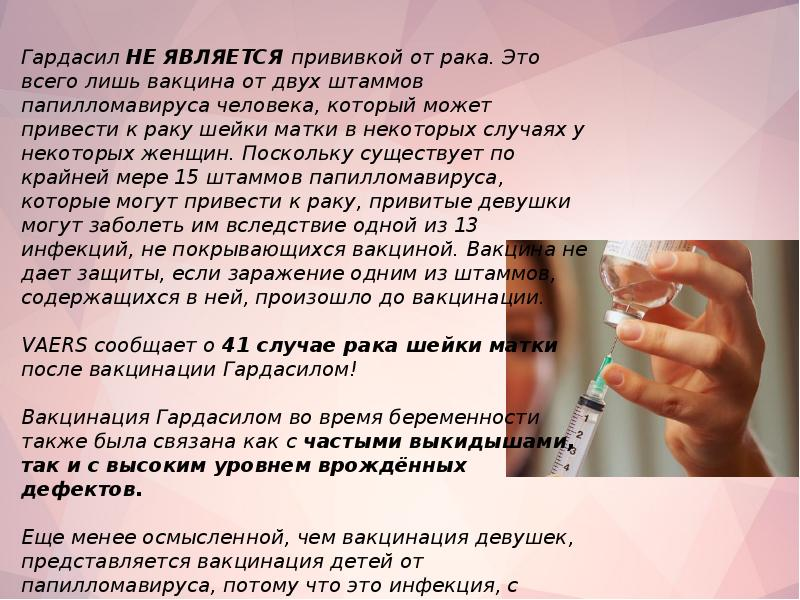 «детей лишают вакцины, которая защищает от рака». прививка от впч не вызывает бесплодие | православие и мир