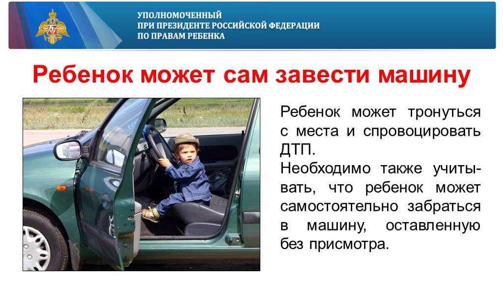 5 фактов о безопасности ребенка в машине