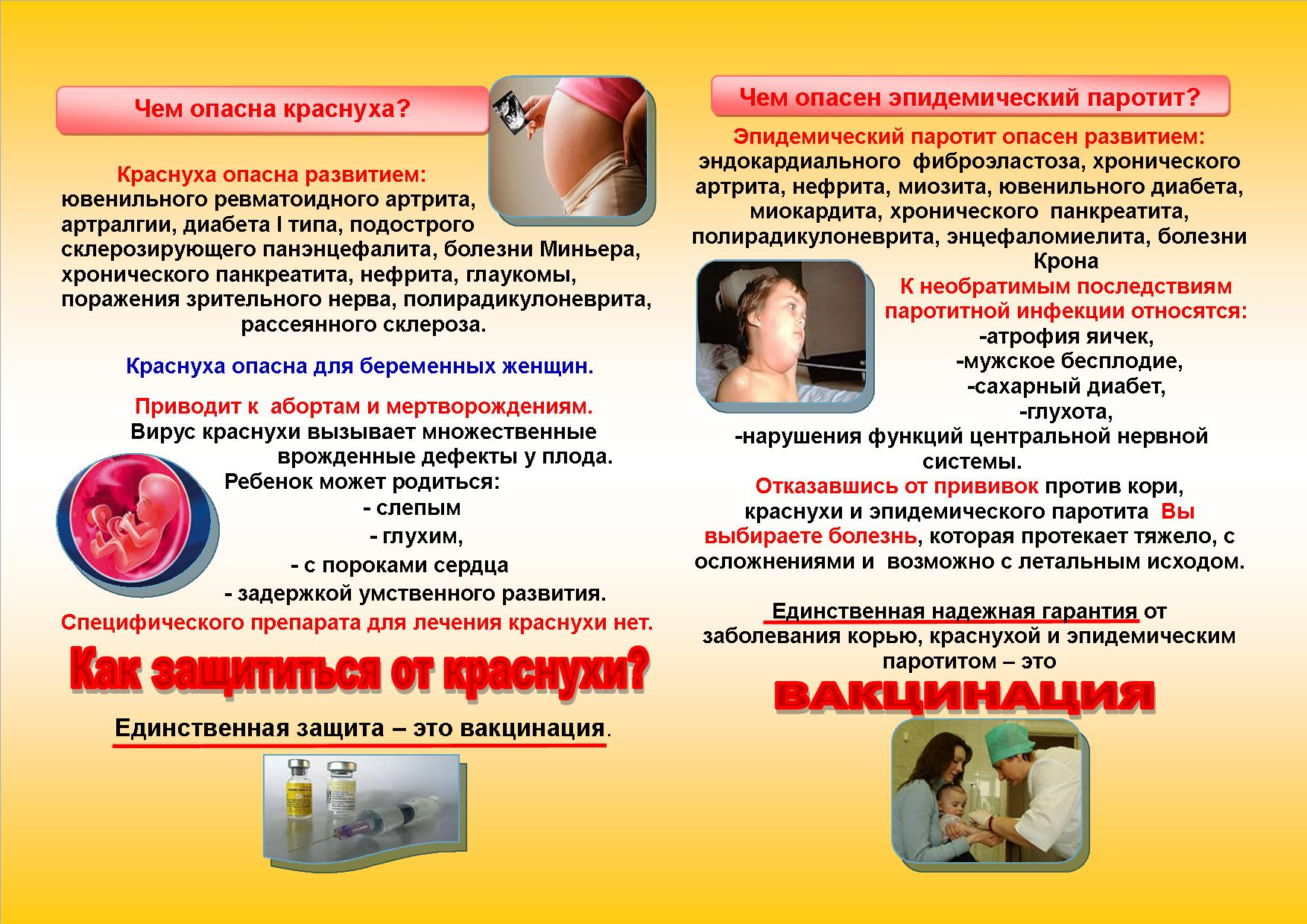 Что нужно знать о прививке от кори, краснухи и паротита