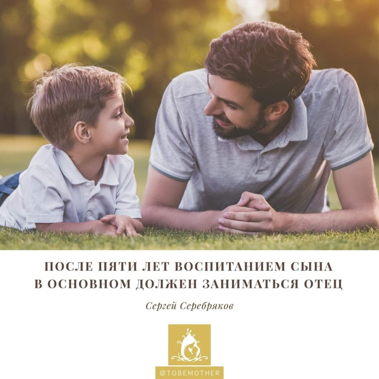 Сынология для мам - краткий курс воспитания мальчиков. воспитание сына: малыши и подростки