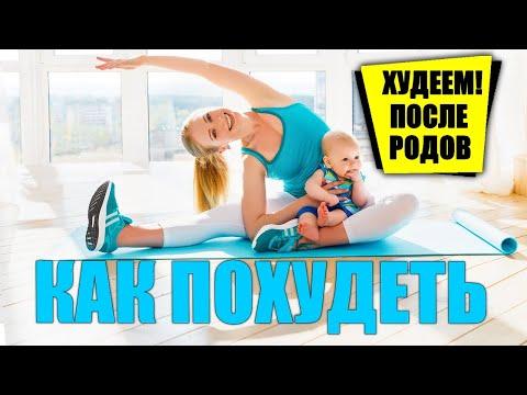 Не получается похудеть после рождения ребенка