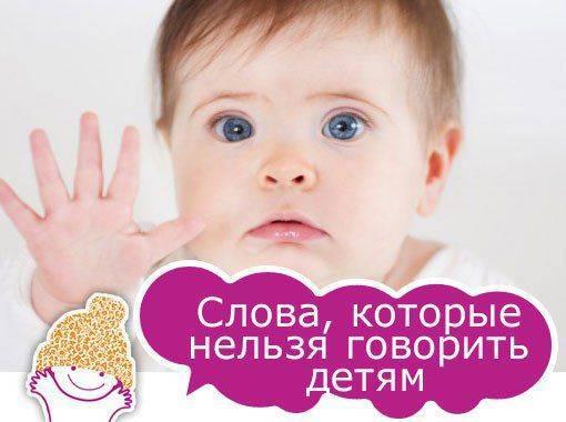 Фразы которые нельзя говорить детям | женская лига