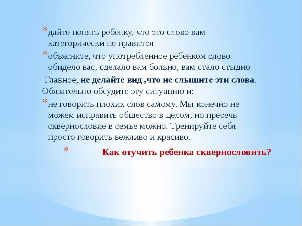 Туалетная лексика, мат и оскорбления. что делать, если ребенок говорит плохие слова | православие и мир