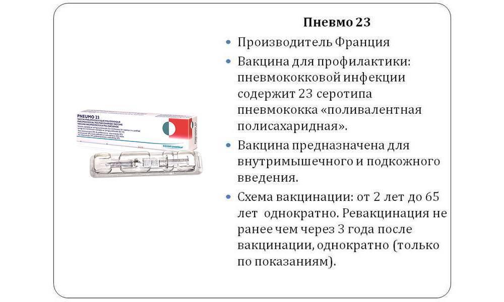Какую вакцину выбрать: превенар 13 или пневмо 23?