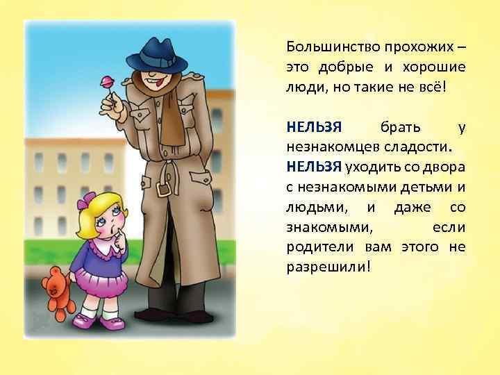Как правильно объяснить ребенку об опасности общения с незнакомцем на улице?