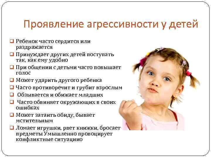 Агрессивное поведение ребенка 5 лет - причины и что делать