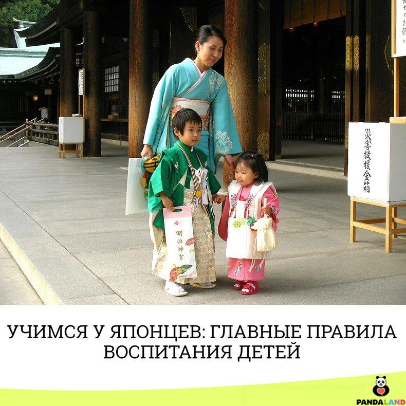 Японское воспитание. японское воспитание воспитание японских детей