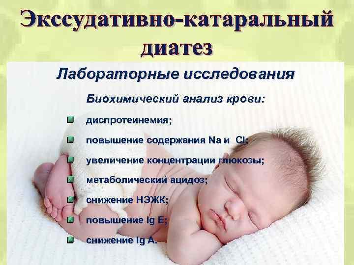 Экссудативный катаральный диатез у детей, причины и лечение экд