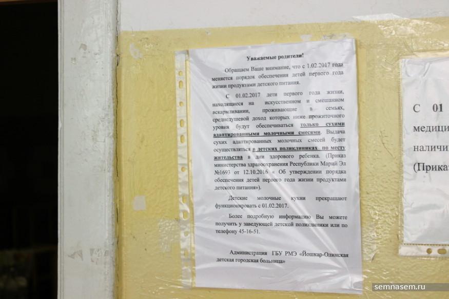 Молочная кухня: кому положена и что дают, образец заявления, документы