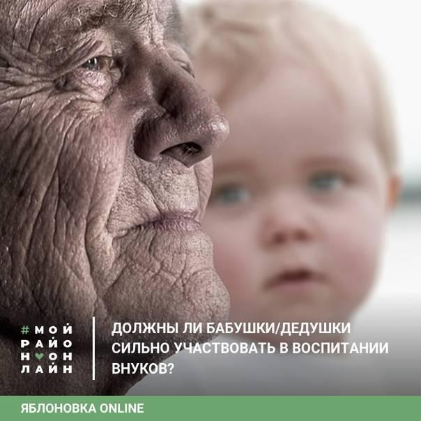 При общении с внуками бабушки и дедушки допускают 10 ошибок