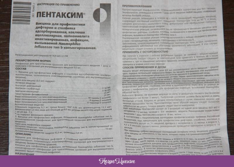 Пентаксим - официальная инструкция по применению, аналоги, цена, наличие в аптеках
