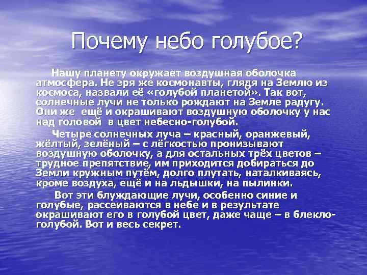 Почему небо синее для детей?   мамина любовь