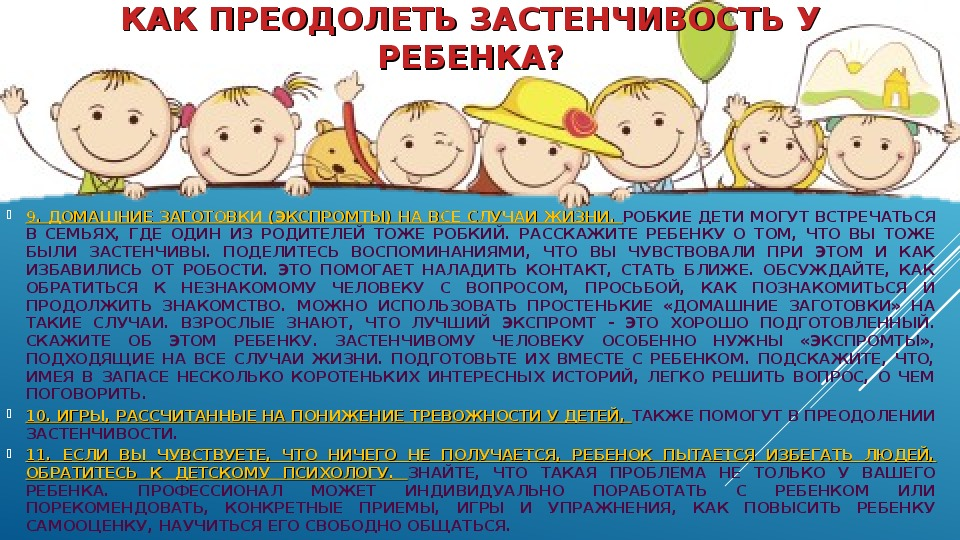 Воспитание детей: если ребёнок застенчив и нерешителен