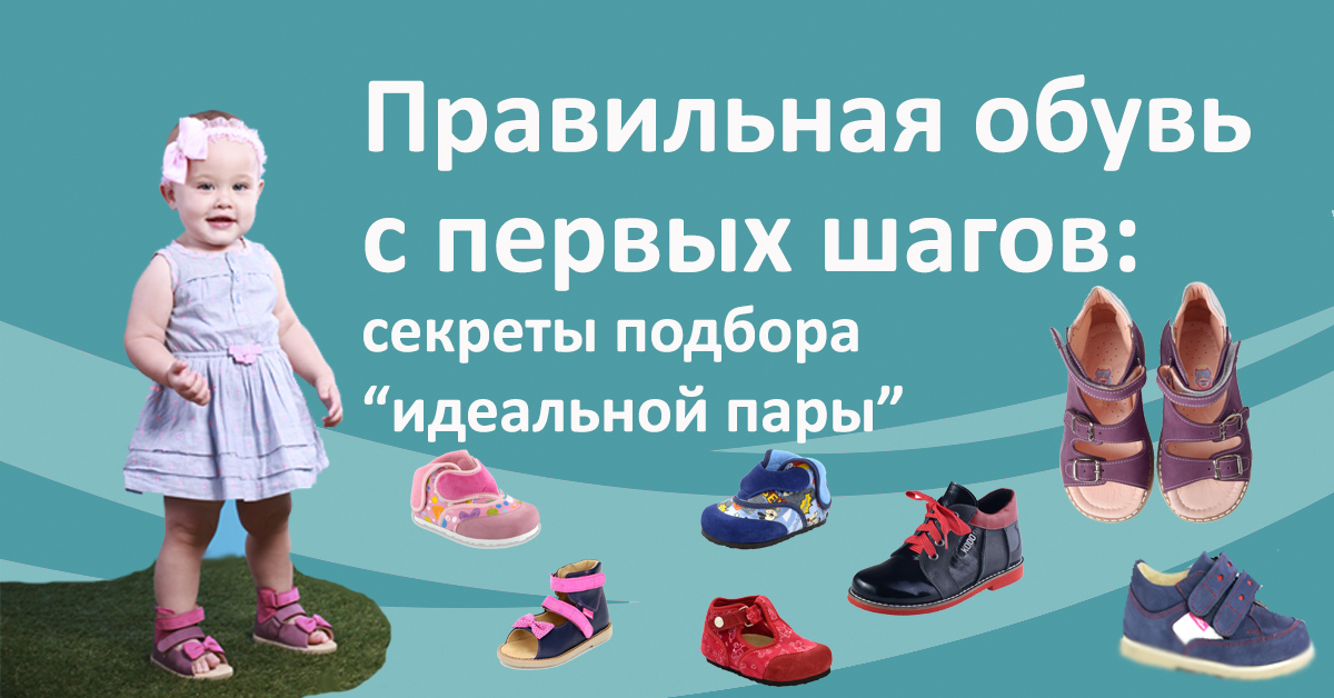 Первые шаги: как выбрать самую лучшую обувь для ребенка, начинающего ходить? - врач 24/7