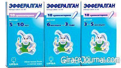 Эффективен от жара и боли — свечи эффералган для детей: инструкция по применению и меры предосторожности