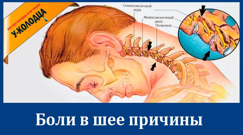 Болит шея у ребенка: причины и что делать
