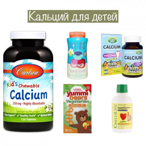 Витамины с кальцием для детей от 1 года: с d3, магнием, фосфором – список лучших - здоровая семья