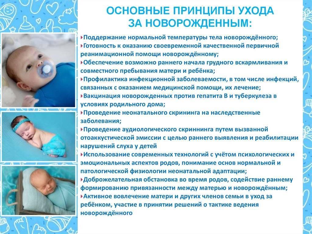 Особенности ухода за младенцем с первых дней жизни