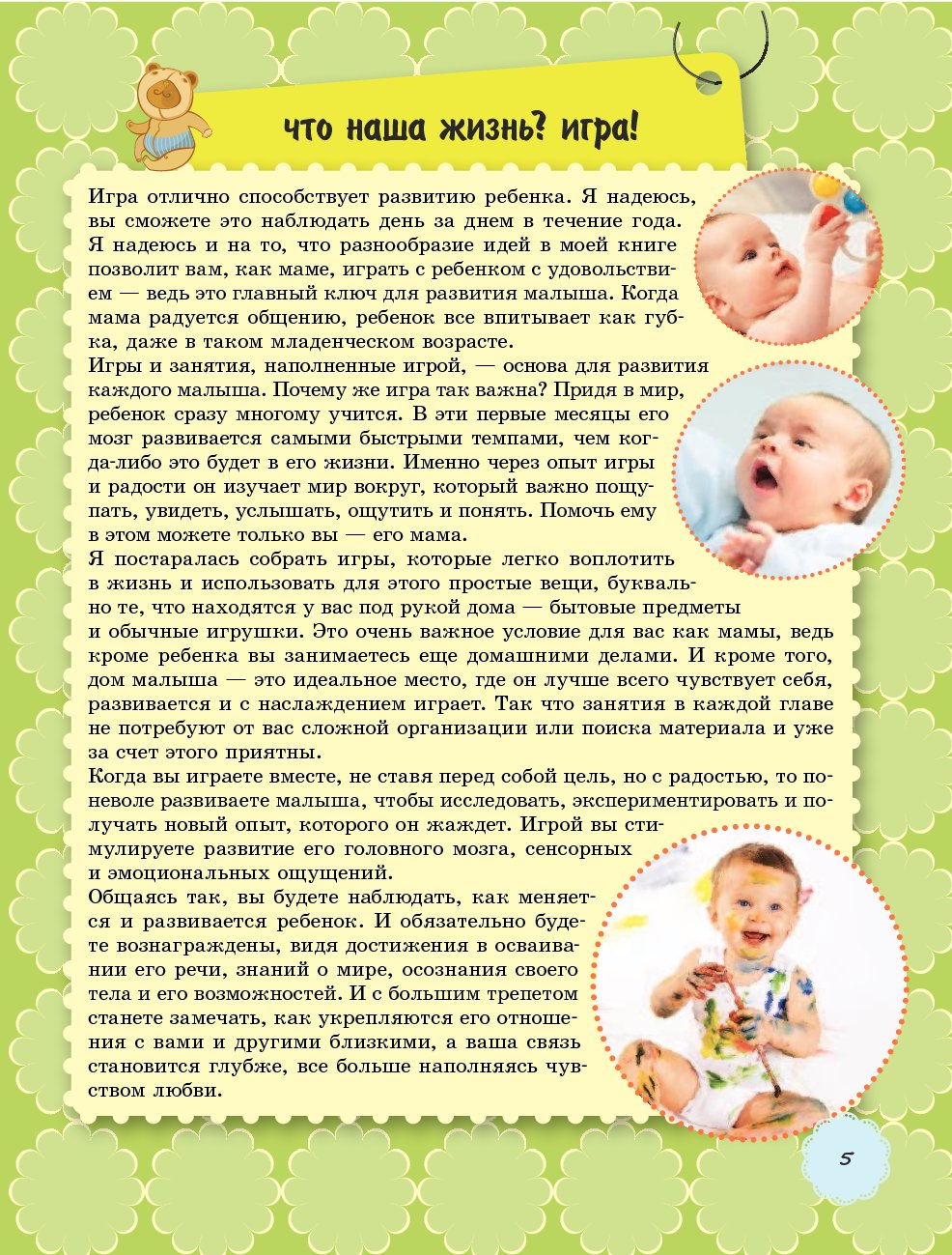 Второй месяц жизни новорожденного ребенка: развитие, вес, уход