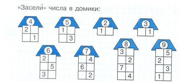 Соседи числа - математические задания для детей