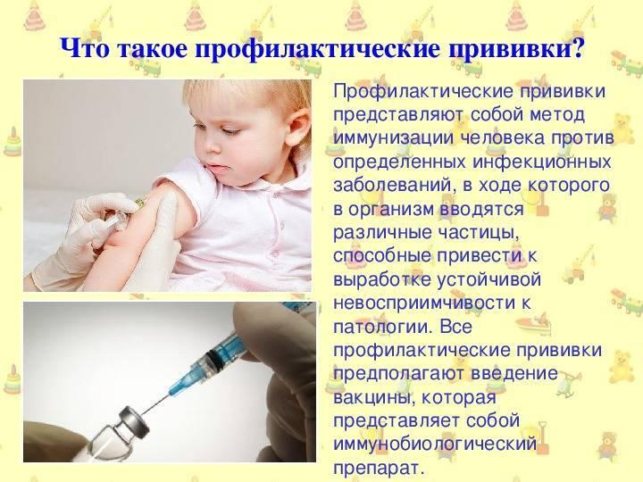 Прививки – «за» и «против»