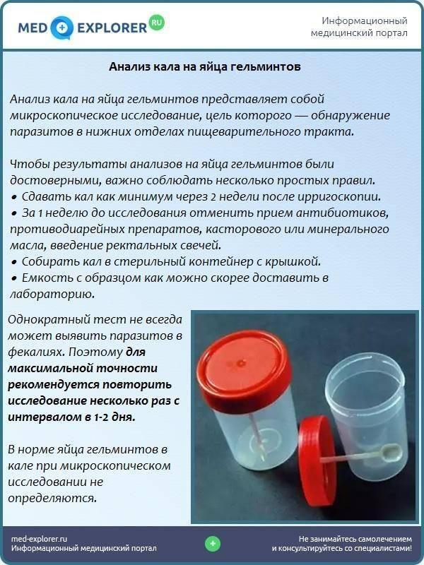 Анализы на глисты у детей: исследование крови, кала и другие методы выявления гельминтов | konstruktor-diety.ru