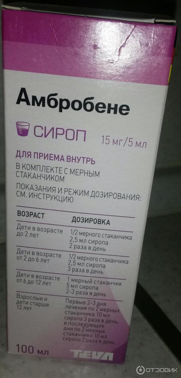 Таблетки амбробене для детей: инструкция по применению, можно ли давать детям