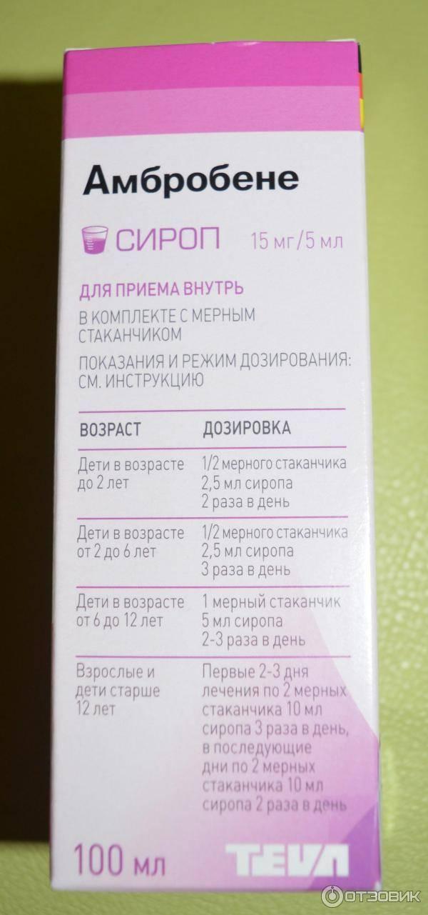 Сироп амбробене для детей: инструкция по применению, отзывы, стоит ли принимать детям до года