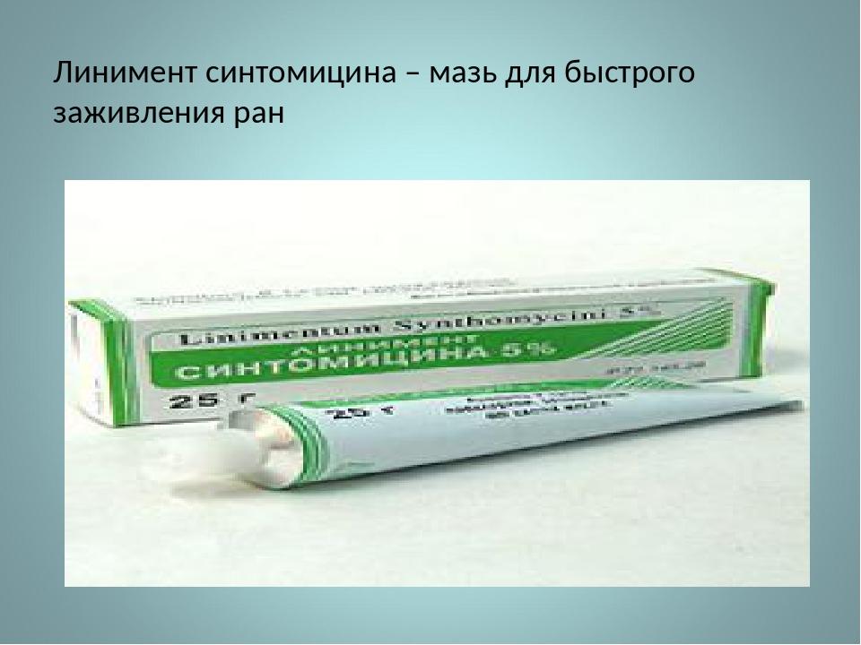 Ранозаживляющая мазь для детей (для открытых и закрытых ран, ссадин): обзор препаратов, правила применения