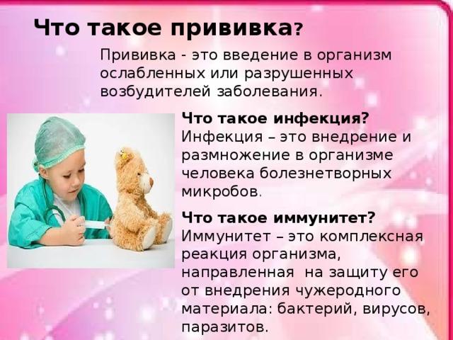 """Прививки """"за"""" и """"против"""". иммунитет после прививки, противопоказания для вакцинации"""