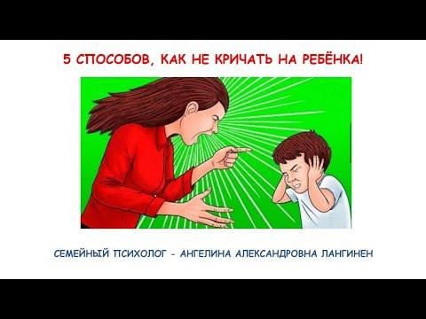 Как перестать кричать на ребёнка - советы психолога