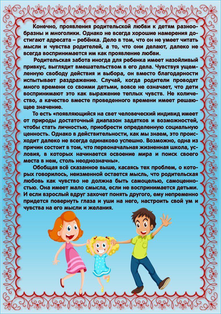 Дети разведенных родителей