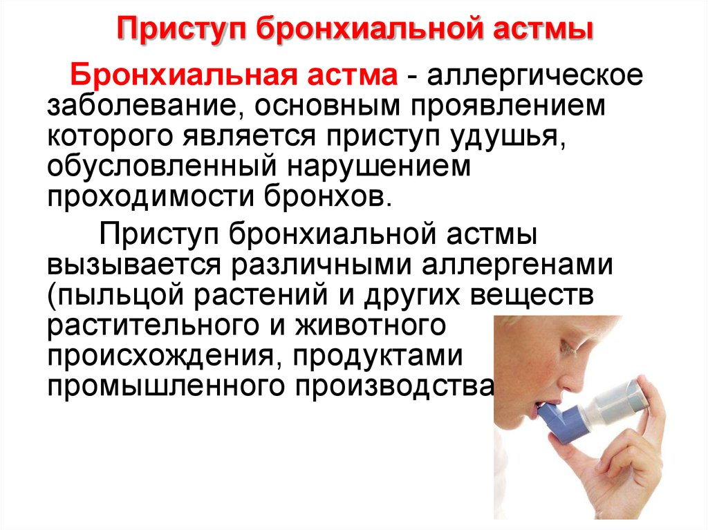 Экстренная помощь ребенку во время приступа астмы