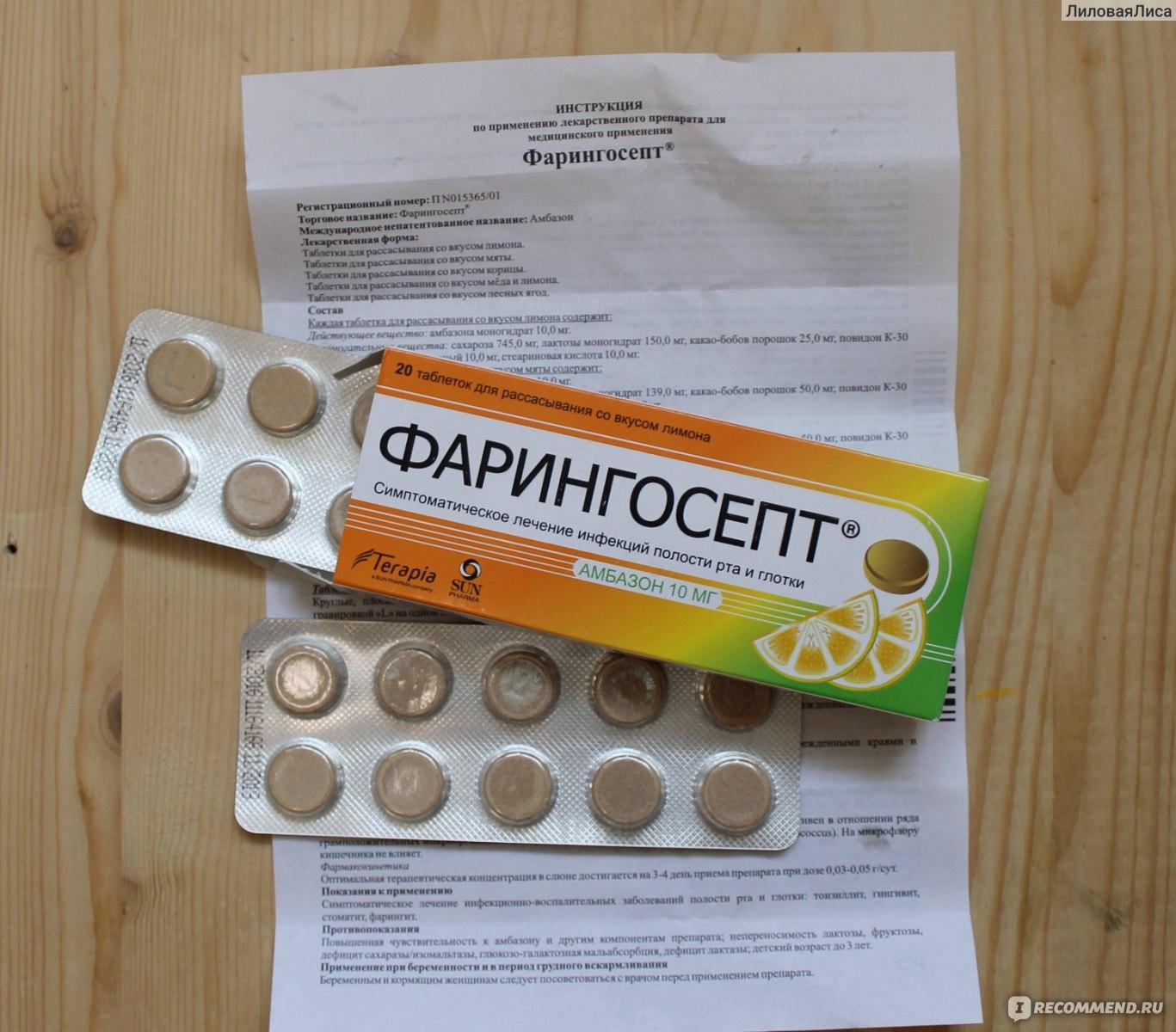 15 таблеток от ангины и антиангин для рассасывания (инструкция): таблетки пить при ангине и боли в горле взрослому, дешевые аналоги, эффективные средства в домашних условиях, уколы, принимать при тонзиллите с температурой, при беременности