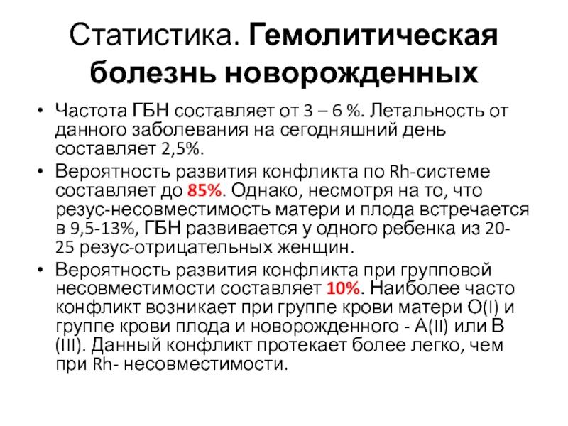 Гемолитическая болезнь новорожденных: лечение и причины / mama66.ru