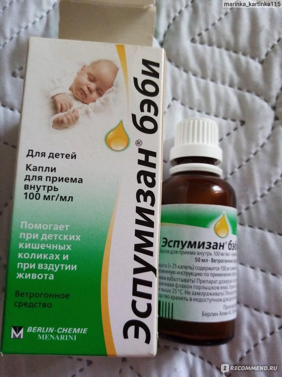 Эспумизан l от коликов для новорожденных: инструкция по применению. аналоги эспумизана