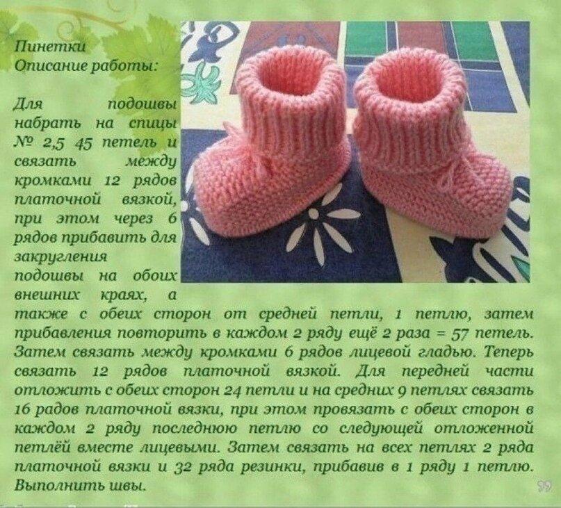 Носки спицами: схемы с описанием