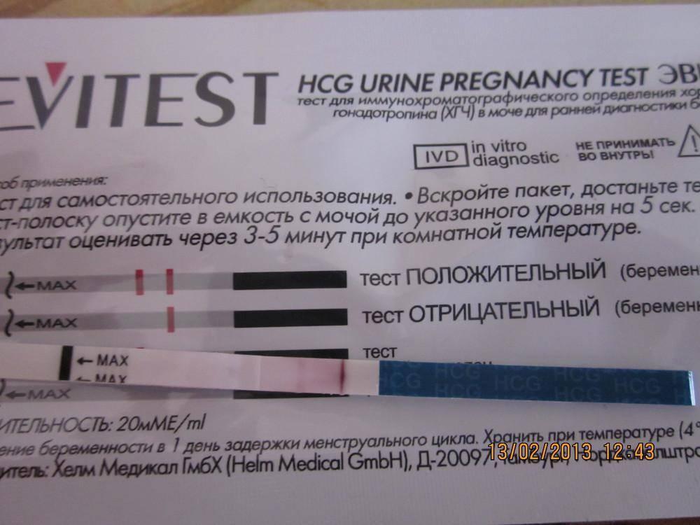 Что означает ложноположительный тест на беременность