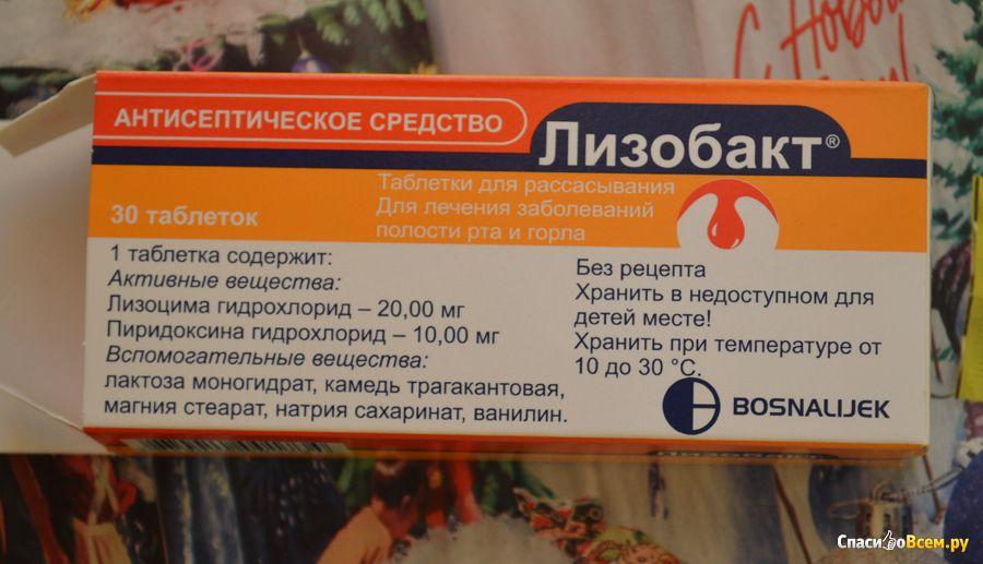 Лизобакт при грудном вскармливании — инструкция по применению кормящей маме - wikidochelp.ru