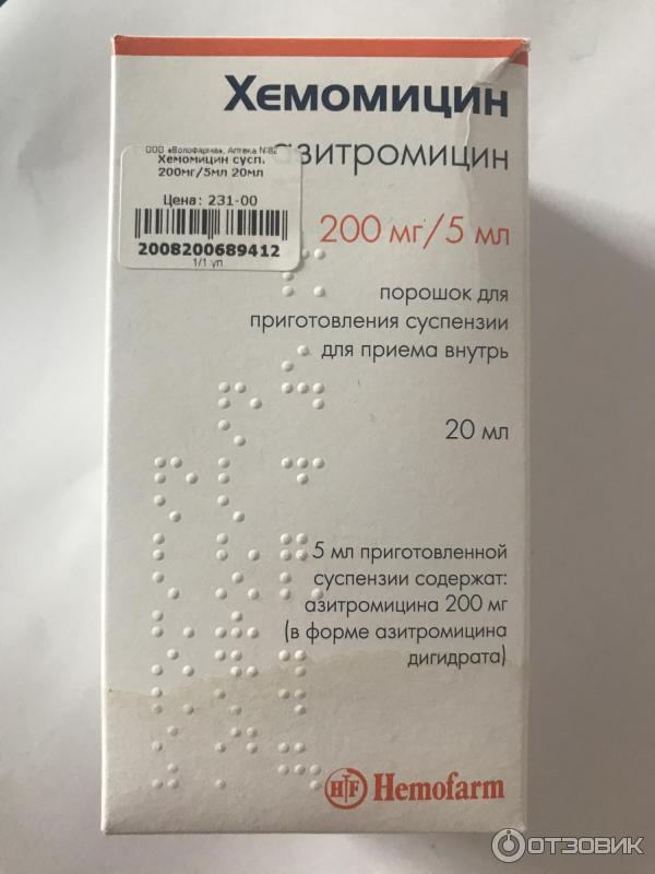 Суспензия хемомицин для детей: инструкция по применению, цены и отзывы