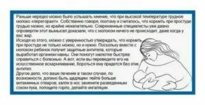 Эффективное и безопасное лекарство от боли в горле при гв