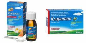 Кларитин сироп: инструкция по применению для детей, дозировки для новорожденного