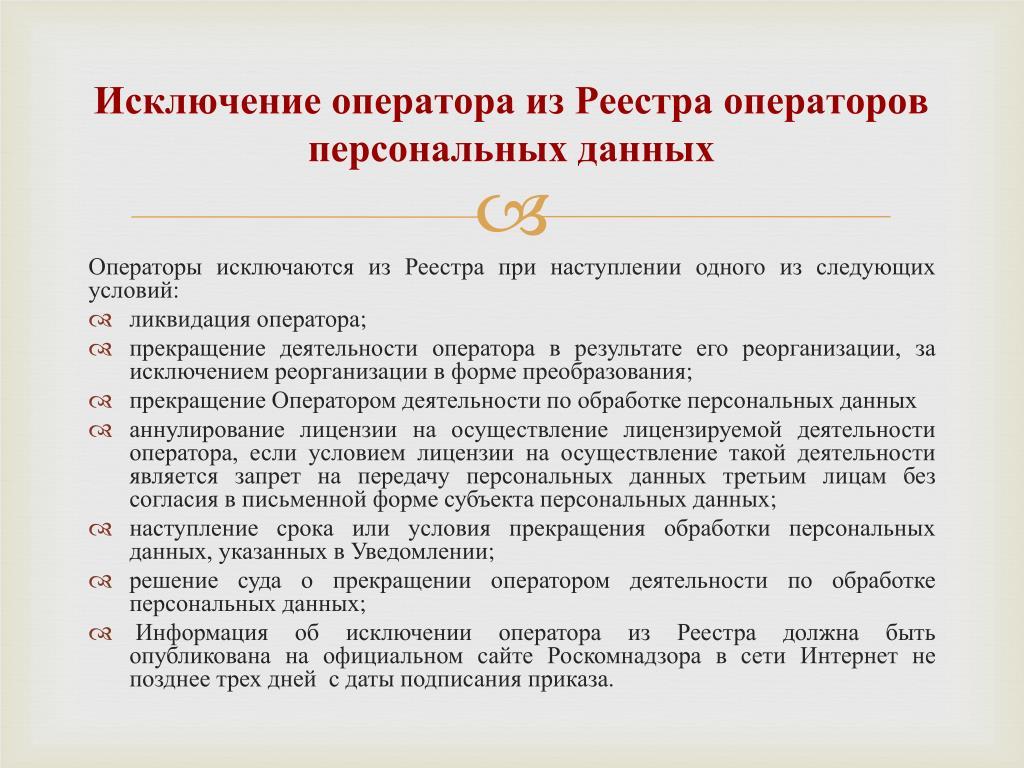 Согласие на обработку персональных данных в 2020-2021 - правовед.ru
