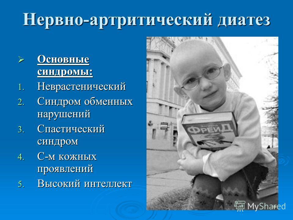 Диагностика и лечение нервно-артритического диатеза у детей