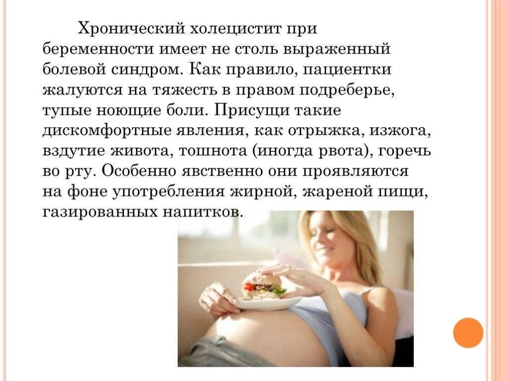 Холецистит при беременности: симптомы, особенности лечения, влияние на плод